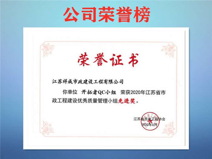 QC小组荣获2020年江苏省市政贝博体育苹果app下载建设优秀质量管理小组先进奖