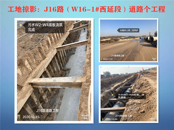 J16路(W16-1#西延段)道路贝博体育苹果app下载