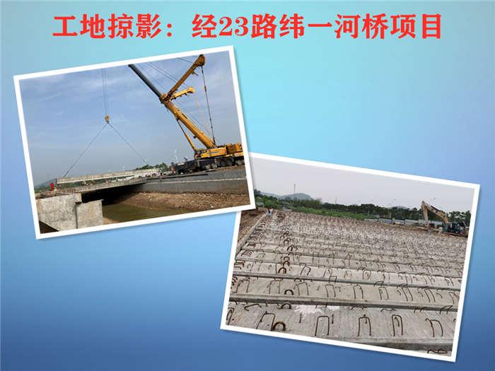经23路纬一河桥项目