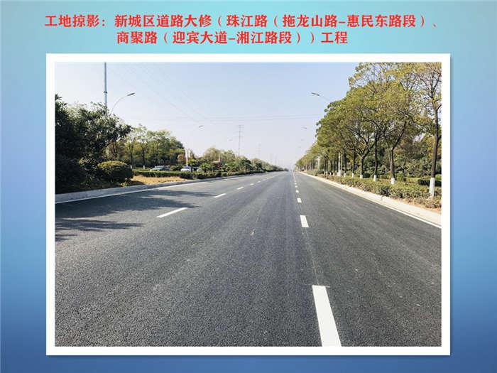 贝博体育app安卓版道路大修(珠江路(拖龙山路-惠民东路段)、商聚路(迎宾大道-湘江路段))工